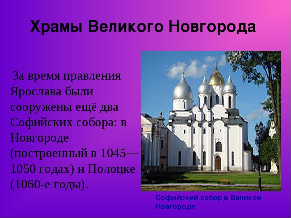 Храмы Великого Новгорода За время правления Ярослава были сооружены ещё два С...