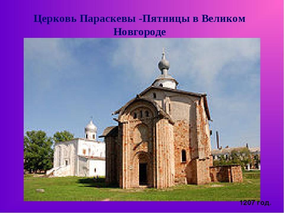 Церковь Параскевы -Пятницы в Великом Новгороде 1207 год.