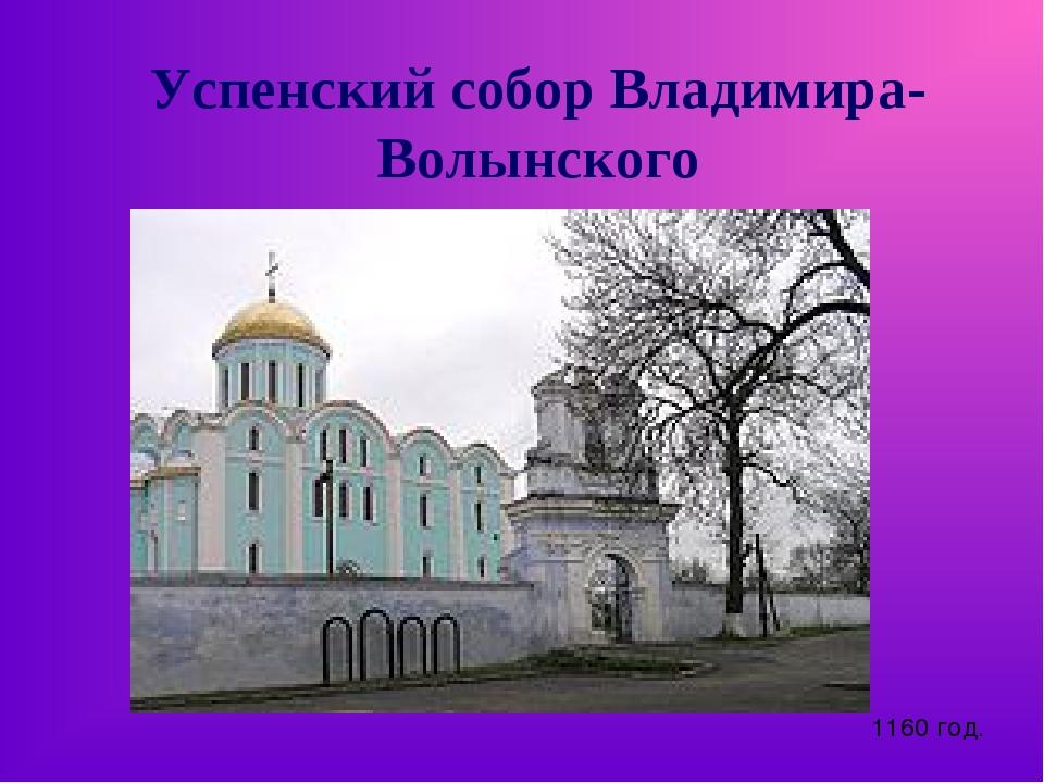 Успенский собор Владимира-Волынского 1160 год.