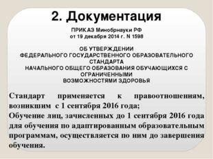 ПРИКАЗ Минобрнауки РФ от 19 декабря 2014 г. N 1598  ОБ УТВЕРЖДЕНИИ ФЕДЕРАЛЬ