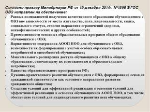 Согласно приказу Минобрнауки РФ от 19 декабря 2014г. №1598 ФГОС ОВЗ направле
