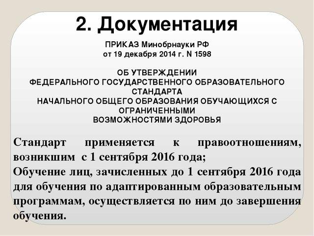 ПРИКАЗ Минобрнауки РФ от 19 декабря 2014 г. N 1598  ОБ УТВЕРЖДЕНИИ ФЕДЕРАЛЬ...