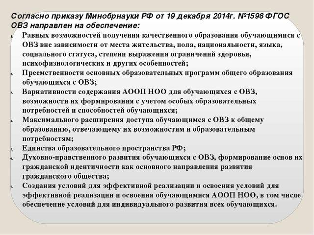 Согласно приказу Минобрнауки РФ от 19 декабря 2014г. №1598 ФГОС ОВЗ направле...
