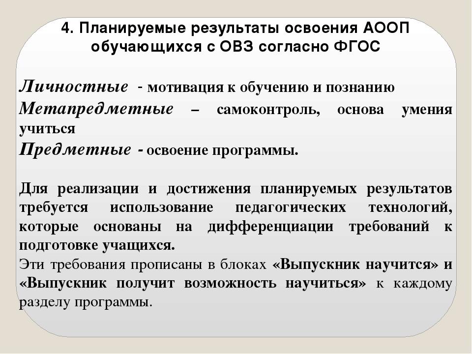 4. Планируемые результаты освоения АООП обучающихся с ОВЗ согласно ФГОС Лично...