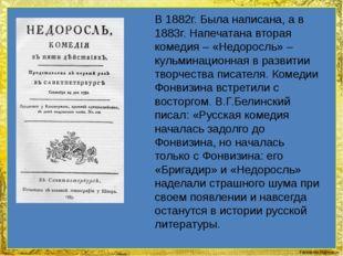 В 1882г. Была написана, а в 1883г. Напечатана вторая комедия – «Недоросль» –