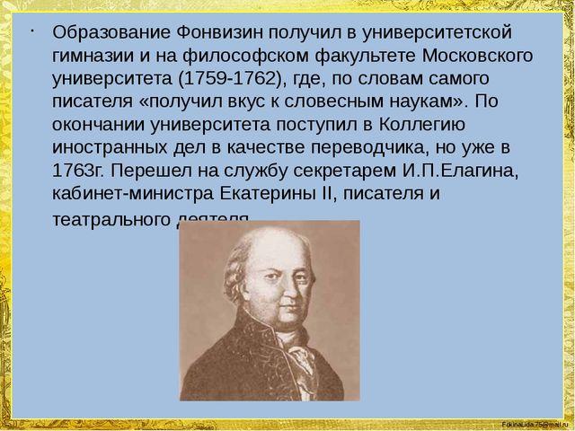 Образование Фонвизин получил в университетской гимназии и на философском факу...