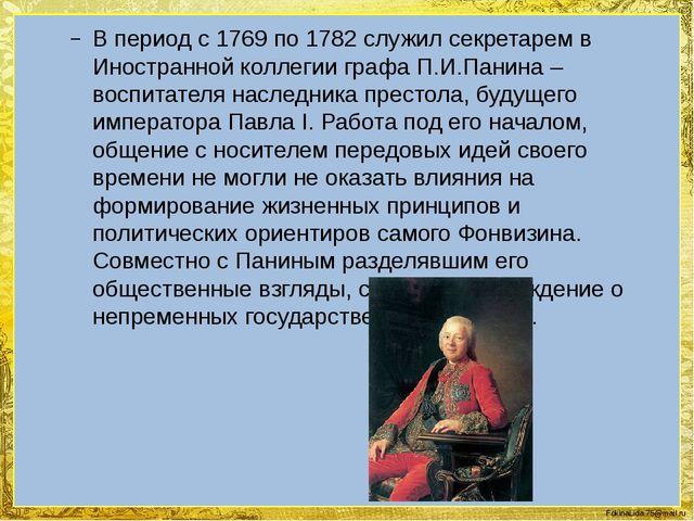 В период с 1769 по 1782 служил секретарем в Иностранной коллегии графа П.И.Па...