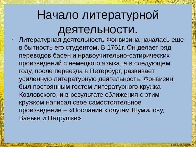 Начало литературной деятельности. Литературная деятельность Фонвизина начала...