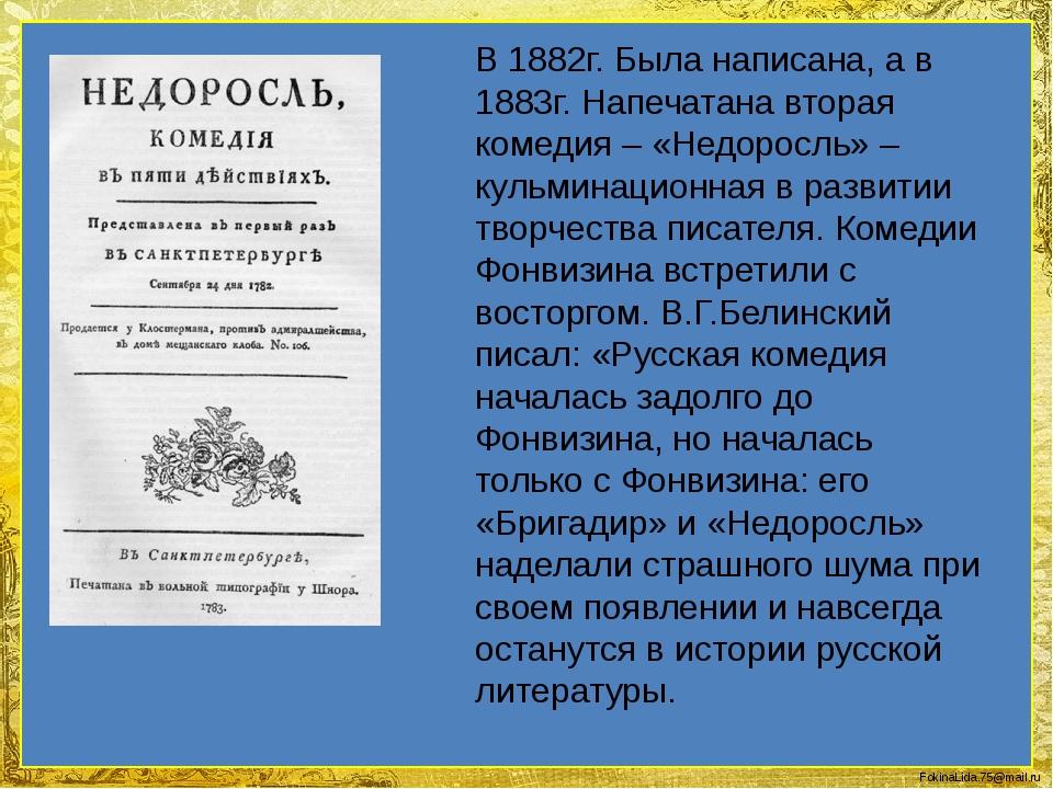 В 1882г. Была написана, а в 1883г. Напечатана вторая комедия – «Недоросль» –...