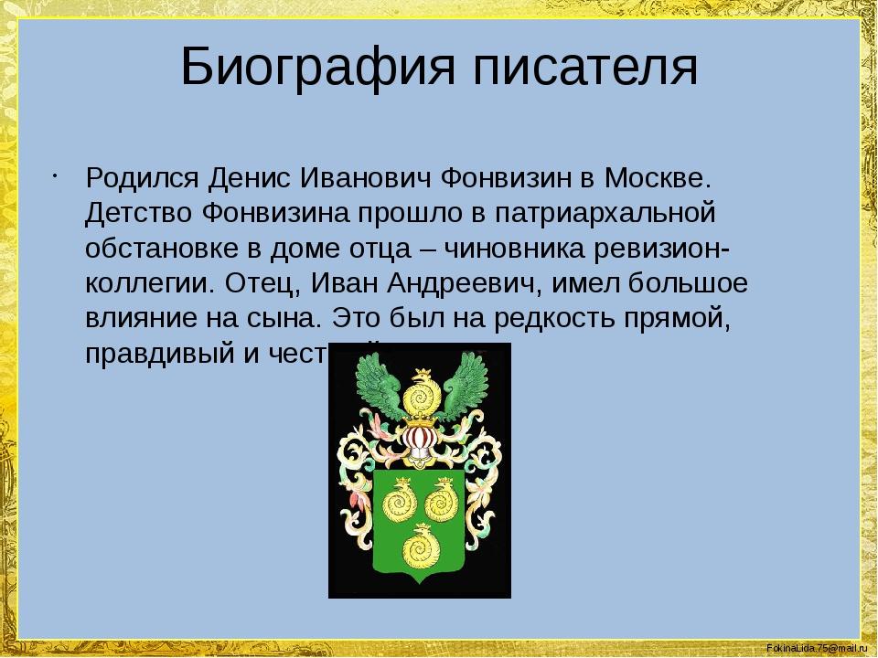 Биография писателя Родился Денис Иванович Фонвизин в Москве. Детство Фонвизи...