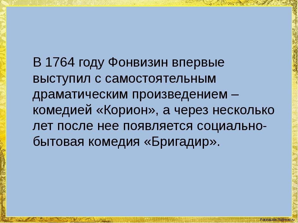 В 1764 году Фонвизин впервые выступил с самостоятельным драматическим произве...
