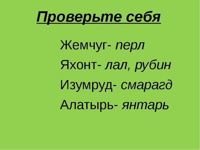 Проверьте себя Жемчуг- перл Яхонт- лал, рубин Изумруд- смарагд Алатырь- янтарь