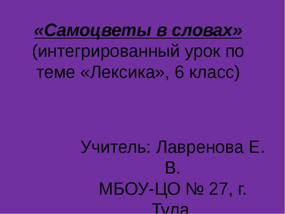 «Самоцветы в словах» (интегрированный урок по теме «Лексика», 6 класс) Учител...