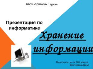 Хранение информации Выполнила: уч-ся 10А класса Дмитриева Дарья Презентация п
