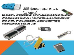 USB флеш-накопитель (флешка) Носитель информации, использующий флеш-память дл