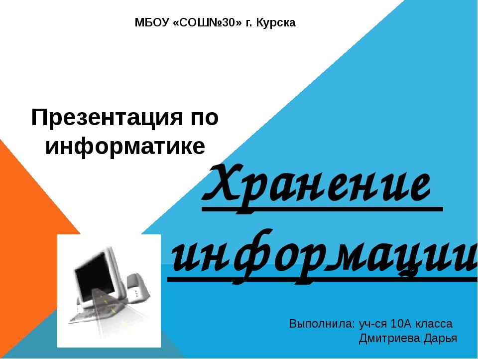 Хранение информации Выполнила: уч-ся 10А класса Дмитриева Дарья Презентация п...