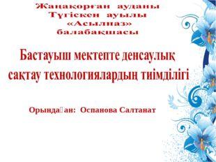 Орындаған: Оспанова Салтанат