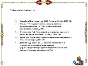 Пайдаланған әдебиеттер 1.Назарбаев Н.А. Казахстан- 2030- Алматы: Б1л1м, 199