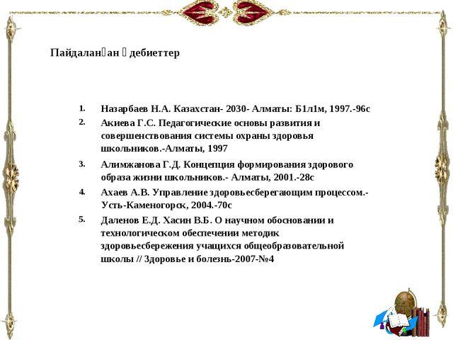 Пайдаланған әдебиеттер 1.Назарбаев Н.А. Казахстан- 2030- Алматы: Б1л1м, 199...