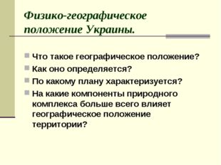 Физико-географическое положение Украины. Что такое географическое положение?