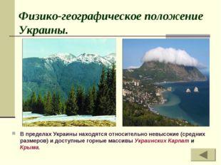 Физико-географическое положение Украины. В пределах Украины находятся относи