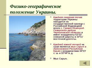 Физико-географическое положение Украины. Крайняя северная точка территории У