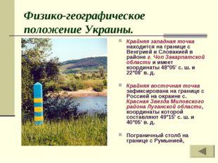 Физико-географическое положение Украины. Крайняя западная точка находится на