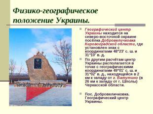 Физико-географическое положение Украины. Географический центр Украины находи