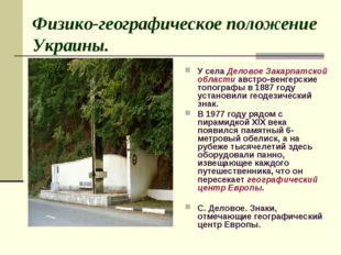 Физико-географическое положение Украины. У села Деловое Закарпатской области