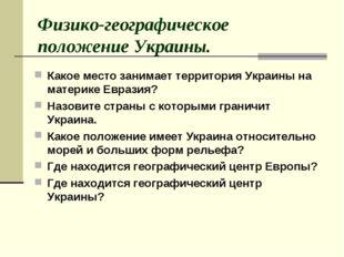 Физико-географическое положение Украины. Какое место занимает территория Укр