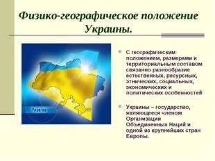 Физико-географическое положение Украины. С географическим положением, размер