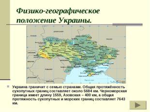 Физико-географическое положение Украины. Украина граничит с семью странами.