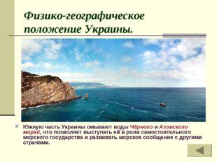 Физико-географическое положение Украины. Южную часть Украины омывают воды Чё