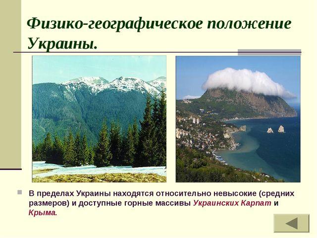 Физико-географическое положение Украины. В пределах Украины находятся относи...