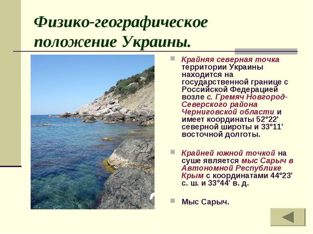 Физико-географическое положение Украины. Крайняя северная точка территории У...