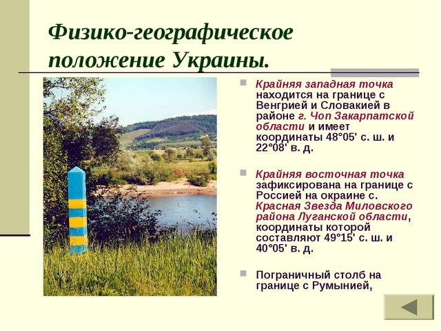 Физико-географическое положение Украины. Крайняя западная точка находится на...