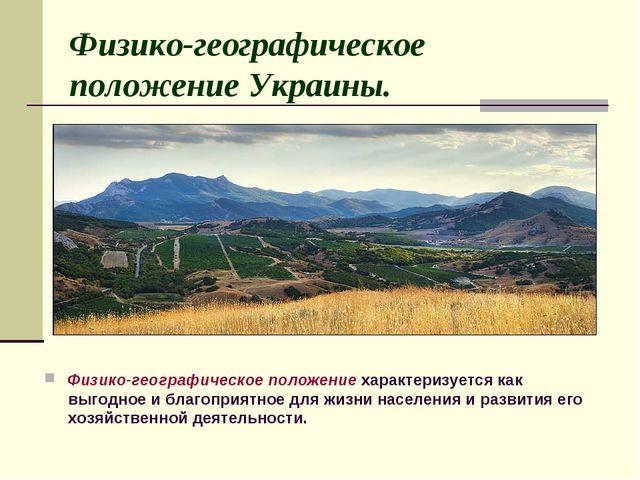 Физико-географическое положение характеризуется как выгодное и благоприятное...