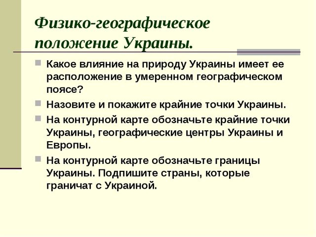 Физико-географическое положение Украины. Какое влияние на природу Украины им...