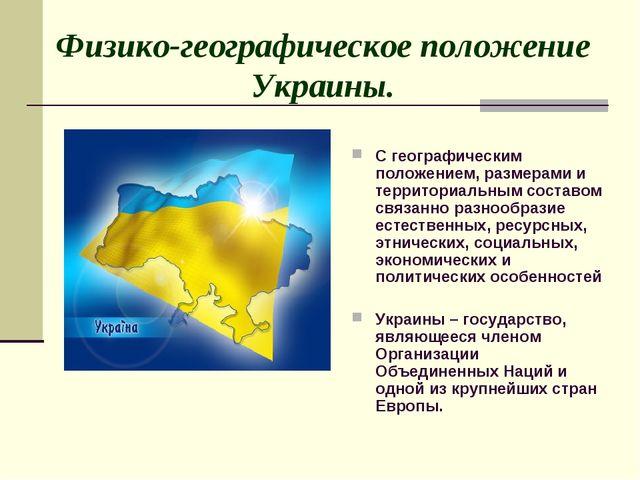 Физико-географическое положение Украины. С географическим положением, размер...