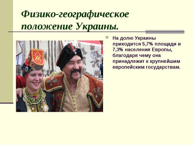 Физико-географическое положение Украины. На долю Украины приходится 5,7% пло...