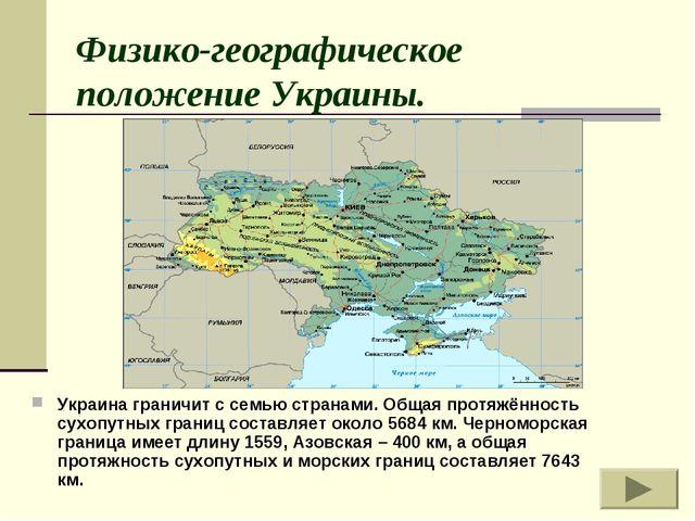 Физико-географическое положение Украины. Украина граничит с семью странами....