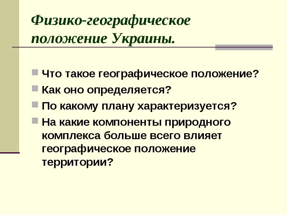 Физико-географическое положение Украины. Что такое географическое положение?...