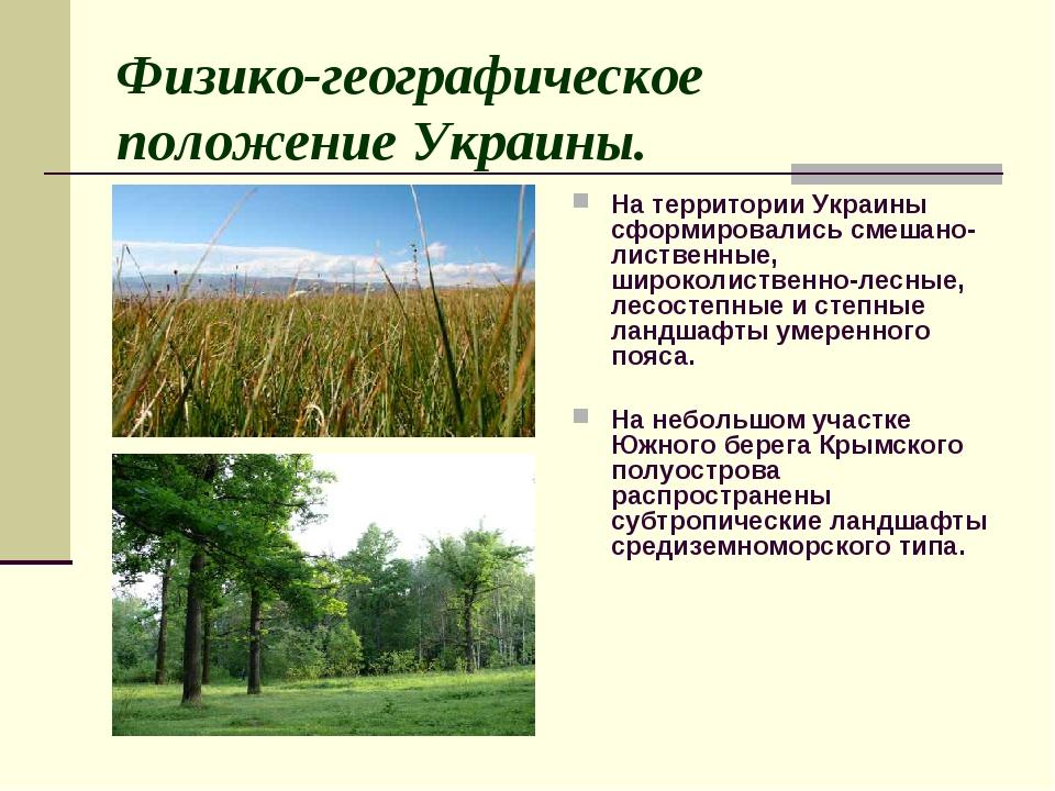 Физико-географическое положение Украины. На территории Украины  сформировали...
