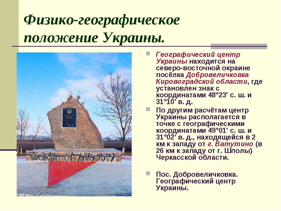 Физико-географическое положение Украины. Географический центр Украины находи...