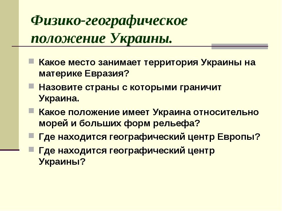 Физико-географическое положение Украины. Какое место занимает территория Укр...