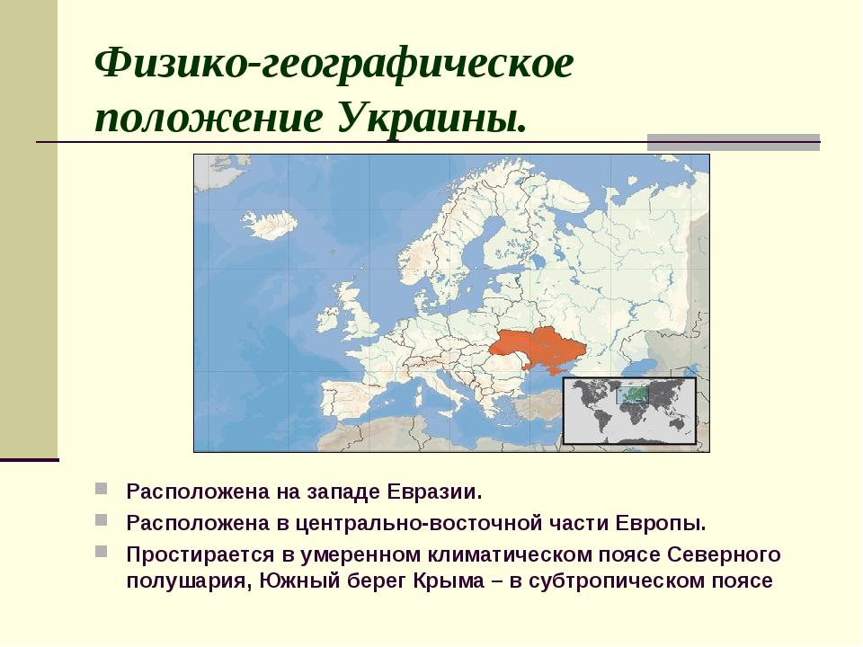 Физико-географическое положение Украины. Расположена на западе Евразии. Рас...