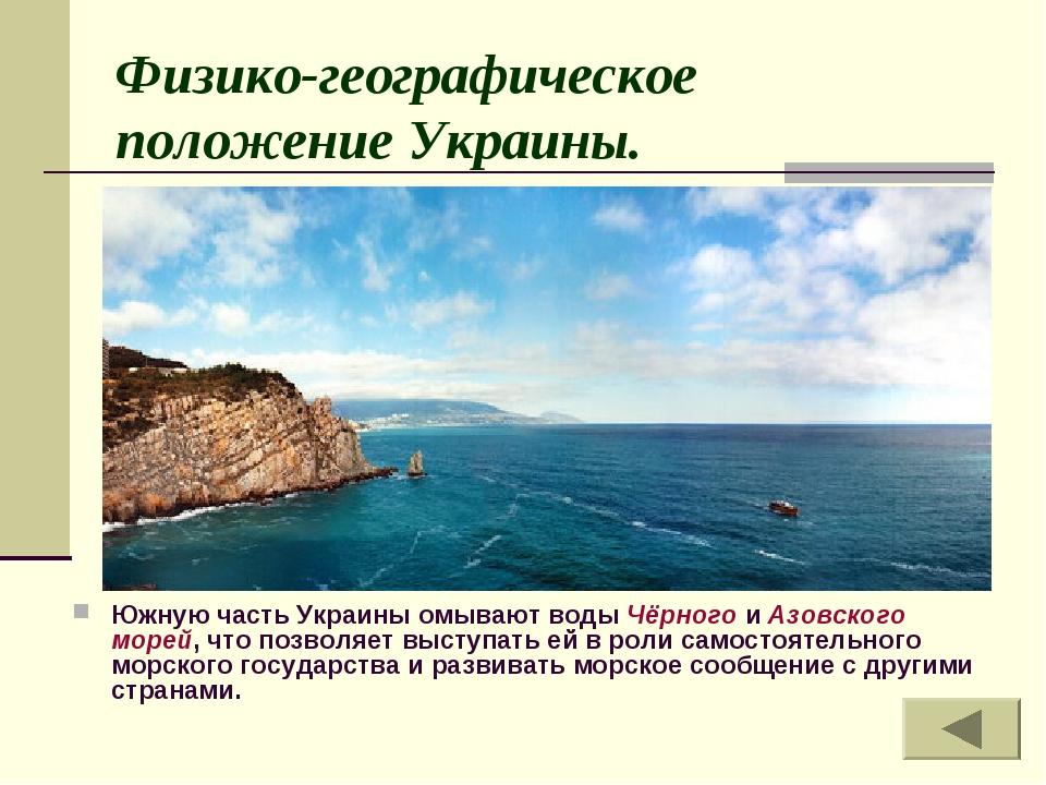 Физико-географическое положение Украины. Южную часть Украины омывают воды Чё...
