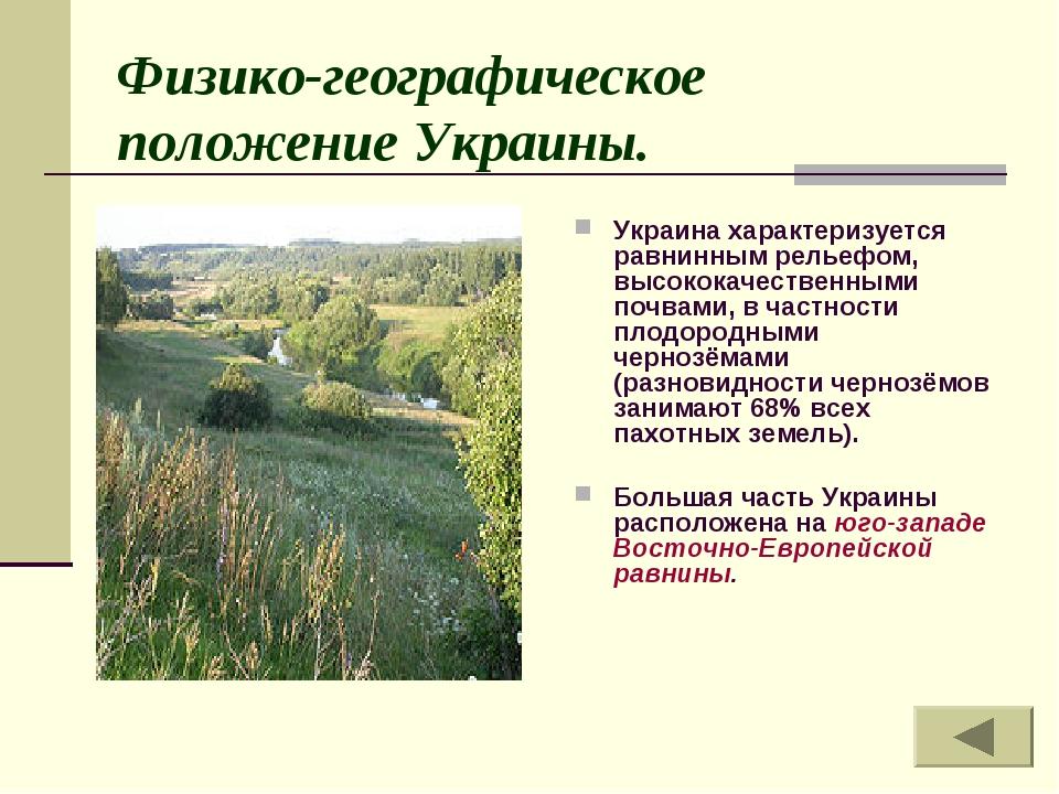 Физико-географическое положение Украины. Украина характеризуется равнинным р...