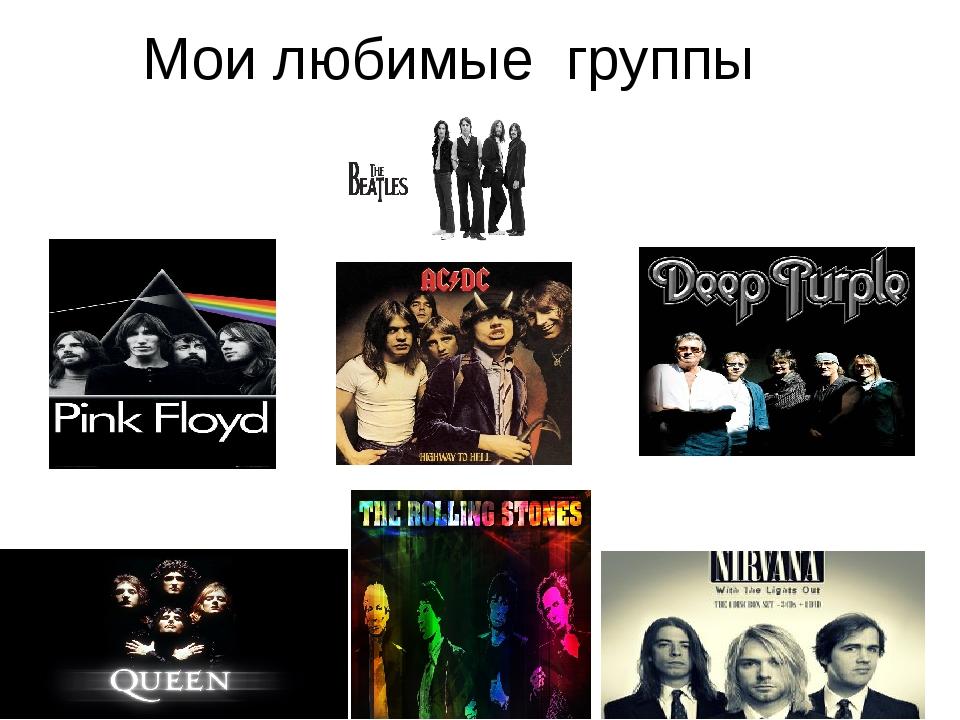 Мои любимые группы