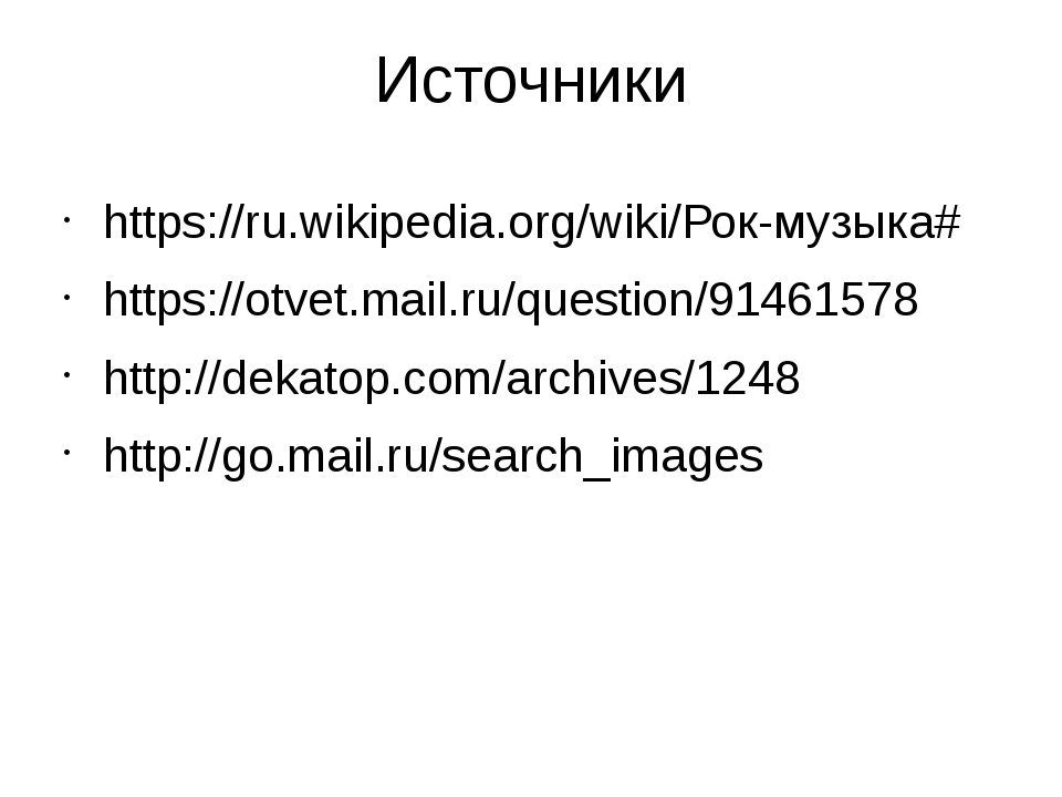Источники https://ru.wikipedia.org/wiki/Рок-музыка# https://otvet.mail.ru/que...